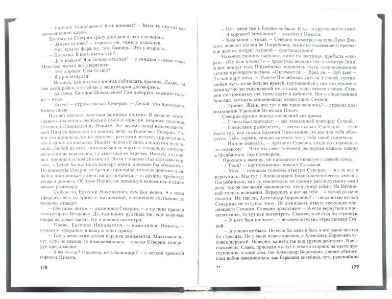 Иллюстрация 1 из 7 для Древо жизни - Генрих Эрлих | Лабиринт - книги. Источник: Лабиринт