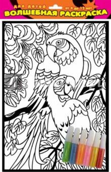 Барахатная раскраска. Попугаи