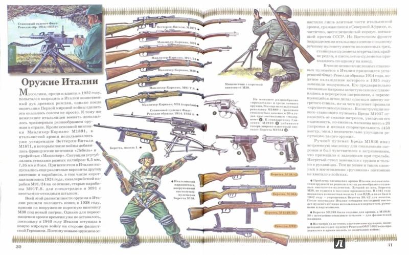 Иллюстрация 1 из 13 для Стрелковое оружие - Благовестов, Проказов | Лабиринт - книги. Источник: Лабиринт
