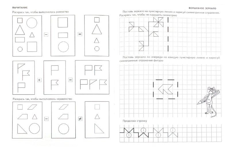 Иллюстрация 1 из 26 для Дошкольная математика в 2 частях. Ч. 2 - И. Медеева | Лабиринт - книги. Источник: Лабиринт