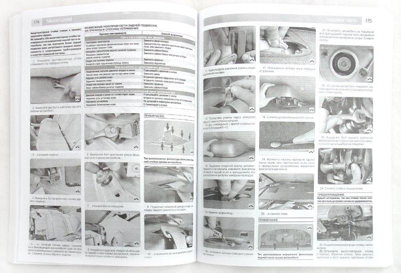 Иллюстрация 1 из 12 для Nissan Laurel: Руководство по эксплуатации, техническому обслуживанию и ремонту | Лабиринт - книги. Источник: Лабиринт