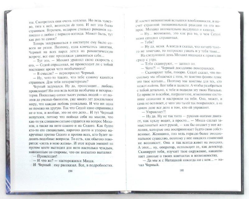 Иллюстрация 1 из 4 для 2012. Точка перехода - Роман Злотников | Лабиринт - книги. Источник: Лабиринт