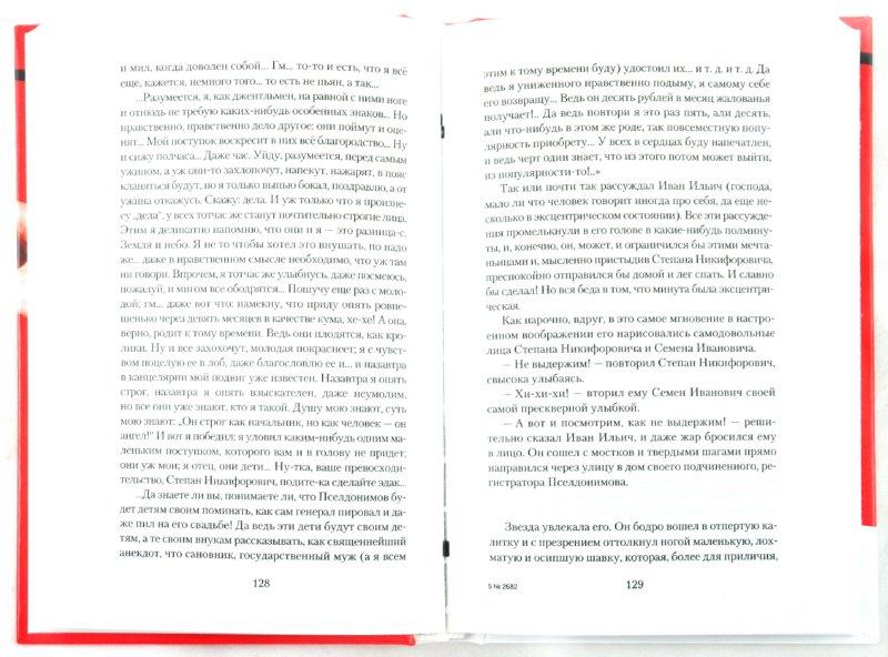 Иллюстрация 1 из 9 для Красная книга алкоголика | Лабиринт - книги. Источник: Лабиринт