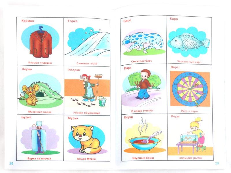 Иллюстрация 1 из 7 для Говорю правильно Р-Рь - Ольга Громова | Лабиринт - книги. Источник: Лабиринт