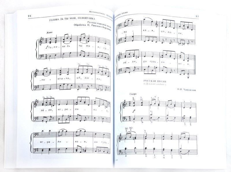 Иллюстрация 1 из 19 для Музыкальные шедевры: Песня, танец, марш. ФГОС - Ольга Радынова | Лабиринт - книги. Источник: Лабиринт