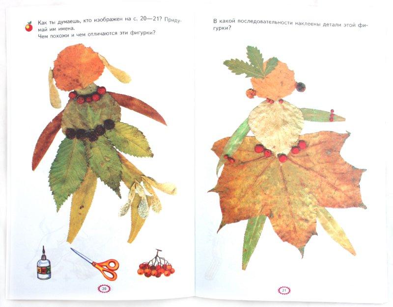 Иллюстрация 1 из 18 для Умейка. Рабочая тетрадь по ручному труду для детей 6-7 лет. Часть 1 - Цирулик, Хлебникова, Цирулик | Лабиринт - книги. Источник: Лабиринт
