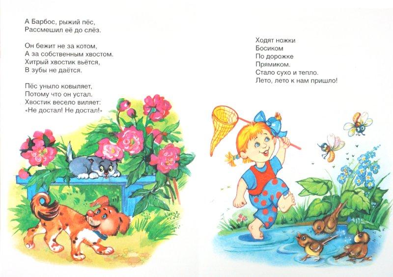 Иллюстрация 1 из 31 для Веселое лето - Валентин Берестов | Лабиринт - книги. Источник: Лабиринт