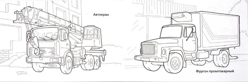 Иллюстрация 1 из 30 для Машины службы МЧС. Раскраска | Лабиринт - книги. Источник: Лабиринт