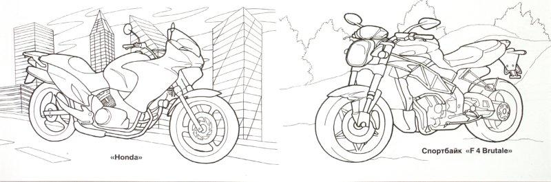 Иллюстрация 1 из 10 для Мотоциклы. Раскраска | Лабиринт - книги. Источник: Лабиринт