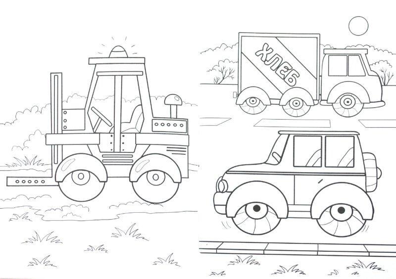 Иллюстрация 1 из 20 для Раскраска: В мире машин | Лабиринт - книги. Источник: Лабиринт