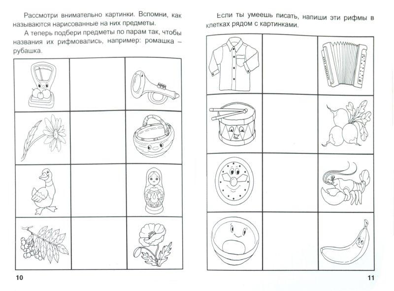 Иллюстрация 1 из 3 для Игры, кроссворды, головоломки! Поиграем в школу! | Лабиринт - книги. Источник: Лабиринт