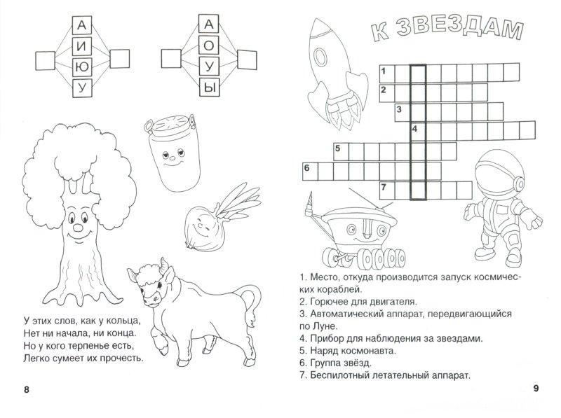Иллюстрация 1 из 8 для Учимся весело! - Марина Дружинина | Лабиринт - книги. Источник: Лабиринт
