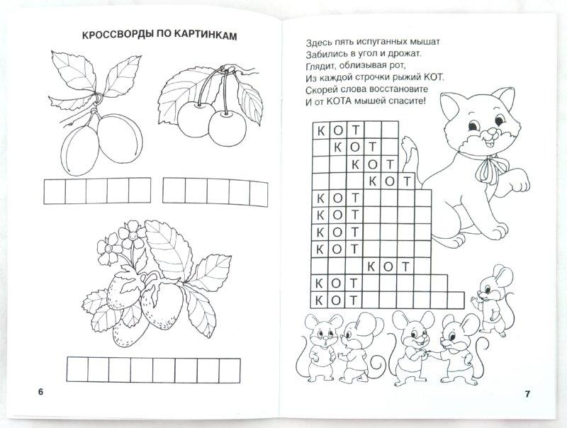Иллюстрация 1 из 5 для Игры, кроссворды, головоломки! Веселые уроки! | Лабиринт - книги. Источник: Лабиринт