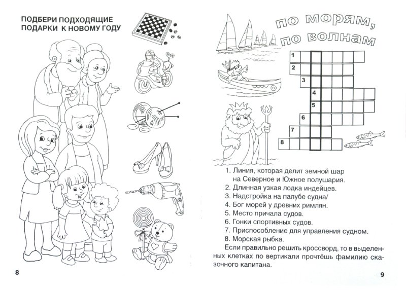 Иллюстрация 1 из 21 для Умникам и умницам! - Марина Дружинина | Лабиринт - книги. Источник: Лабиринт