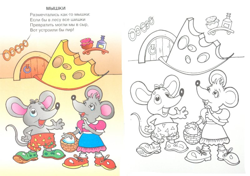 Иллюстрация 1 из 23 для На ферме - Т. Коваль | Лабиринт - книги. Источник: Лабиринт
