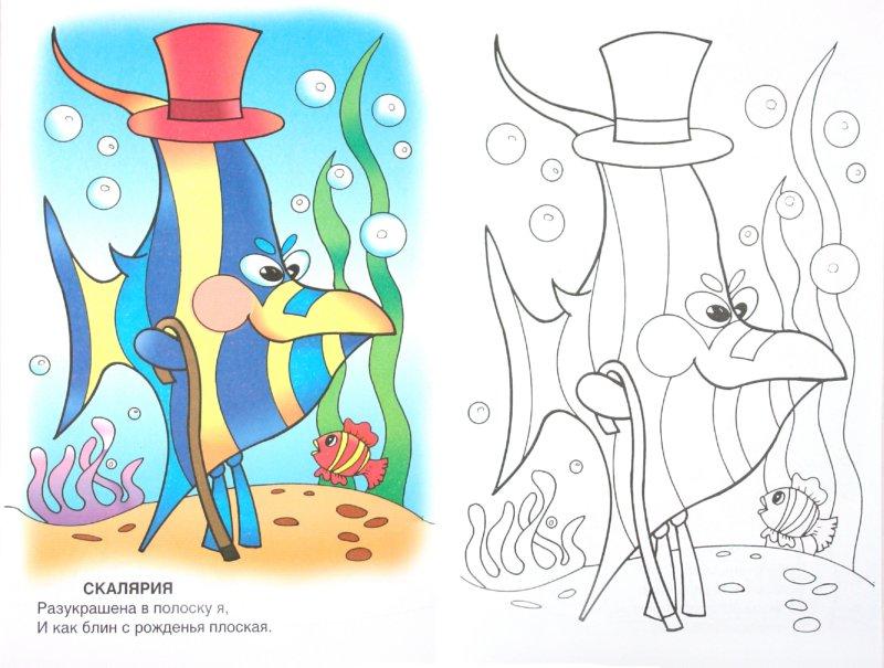 Иллюстрация 1 из 18 для Обитатели моря - Т. Коваль | Лабиринт - книги. Источник: Лабиринт