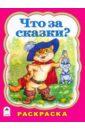 Коваль Т. Раскраска: Что за сказки?