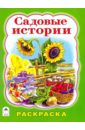 Коваль Т. Раскраска: Садовые истории