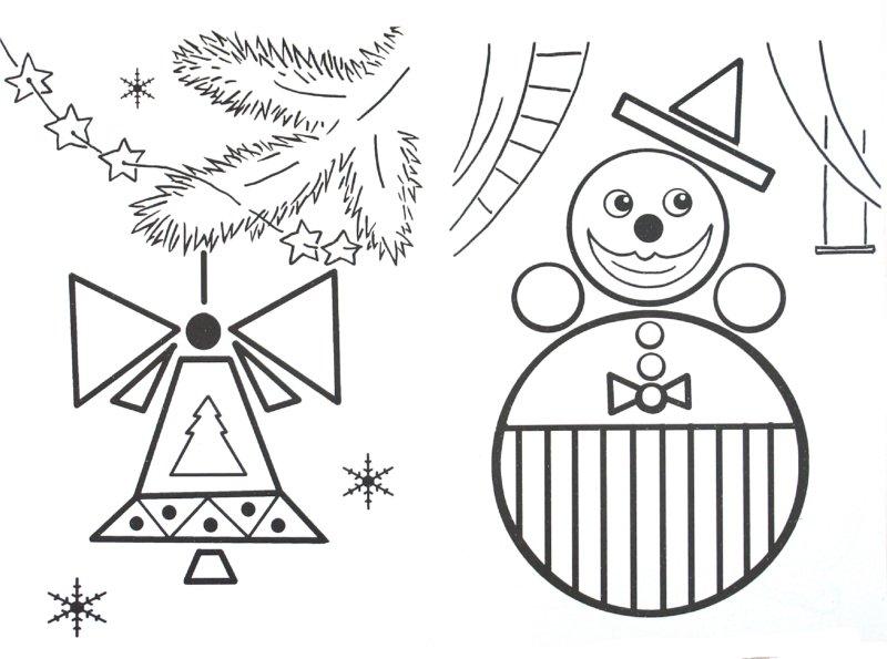 Иллюстрация 1 из 6 для Аппликация, раскраска с наклейками: Фигурки в игрушках | Лабиринт - книги. Источник: Лабиринт