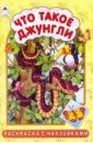 Коваль Т. Раскраска с наклейками: Что такое джунгли аттиогбе м разноцветные джунгли раскраска с наклейками