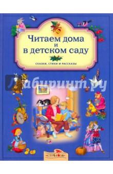 Читаем дома и в детском саду