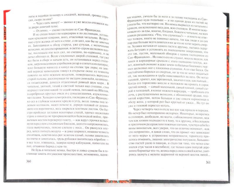 Иллюстрация 1 из 22 для Темные аллеи - Иван Бунин | Лабиринт - книги. Источник: Лабиринт