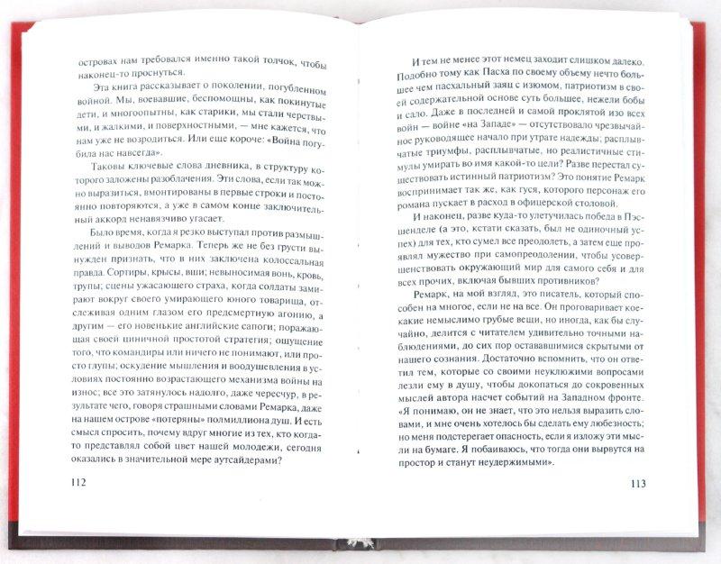 Иллюстрация 1 из 16 для История любви Аннеты. Публицистика - Эрих Ремарк | Лабиринт - книги. Источник: Лабиринт