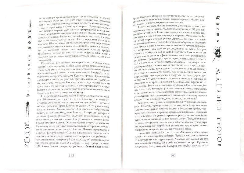 Иллюстрация 1 из 11 для Республика Ночь - Георгий Зотов | Лабиринт - книги. Источник: Лабиринт