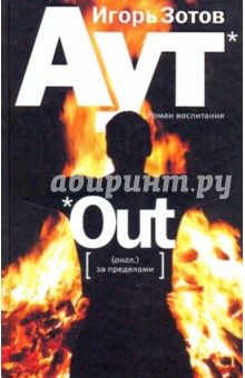 Аут: роман воспитания