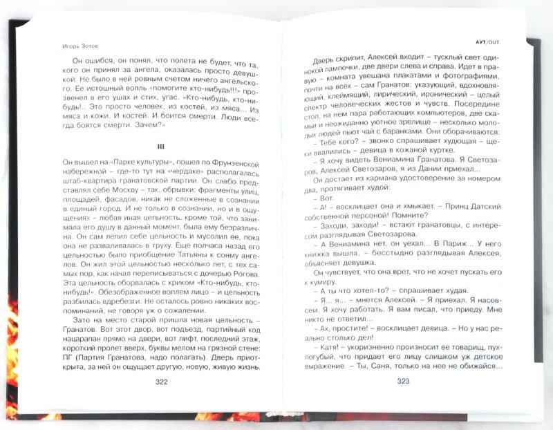 Иллюстрация 1 из 3 для Аут: роман воспитания - Игорь Зотов | Лабиринт - книги. Источник: Лабиринт
