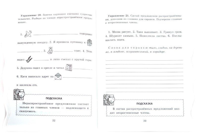 Иллюстрация 1 из 21 для Русский язык с подсказками и ответами. Изучаем предложение. 4 класс - Ирина Стронская | Лабиринт - книги. Источник: Лабиринт