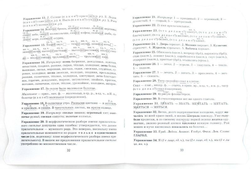 Иллюстрация 1 из 15 для Русский язык с подсказками и ответами: Изучаем части речи. 3 класс - Ирина Стронская | Лабиринт - книги. Источник: Лабиринт