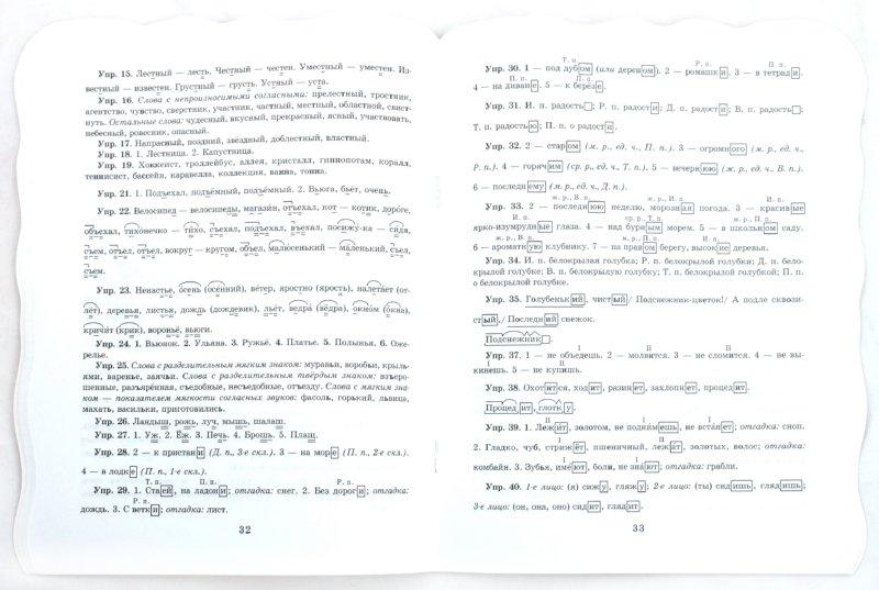 Иллюстрация 1 из 16 для Русский язык с подсказками и ответами. Пишем без ошибок. 4 класс - Ирина Стронская | Лабиринт - книги. Источник: Лабиринт