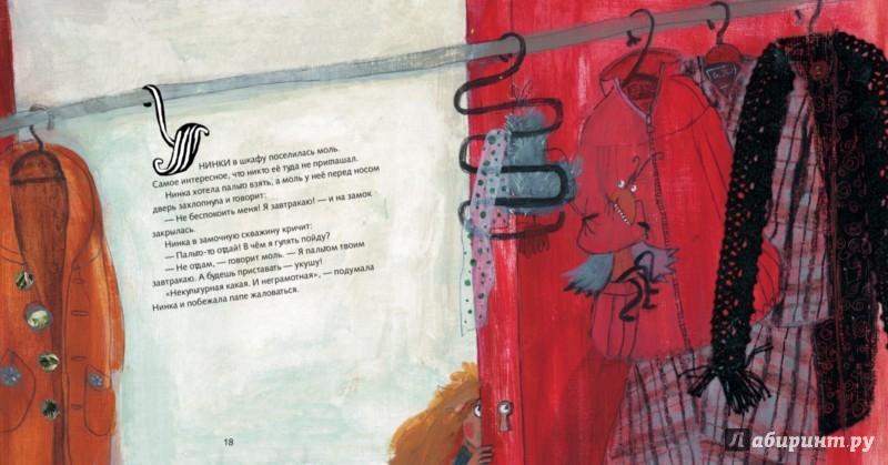 Иллюстрация 1 из 19 для Бублик для гуманоида - Валентина Дегтева | Лабиринт - книги. Источник: Лабиринт
