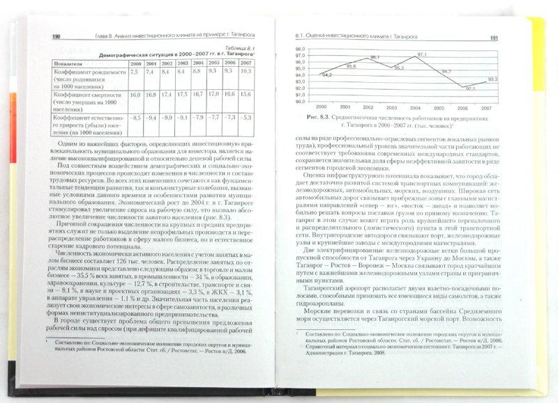 Иллюстрация 1 из 9 для Инвестиционная политика муниципального образования - Саак, Колчина | Лабиринт - книги. Источник: Лабиринт