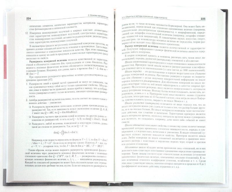 Иллюстрация 1 из 15 для Метрология, стандартизация и сертификация. 3-е изд. - Юрий Димов | Лабиринт - книги. Источник: Лабиринт