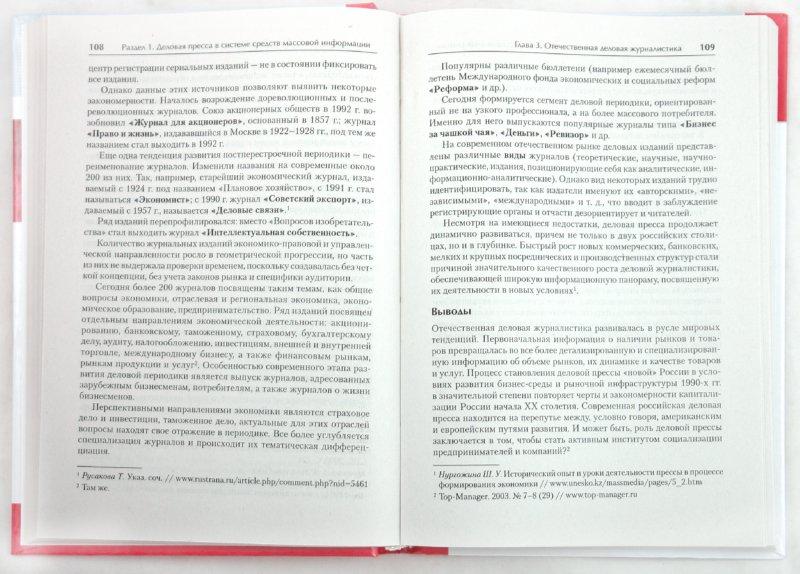 Иллюстрация 1 из 5 для Деловая журналистика: учебное пособие - Мельник, Виноградова | Лабиринт - книги. Источник: Лабиринт