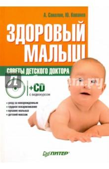 Здоровый малыш. Советы детского доктора (+CD с видеокурсом)