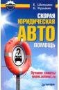 Скорая юридическая АВТОпомощь, Шельмин Евгений Васильевич,Кузьмин С.