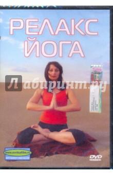 Релакс Йога (DVD) йога кундалини dvd