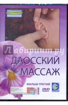 Даосский массаж. Фильм 3 (DVD)