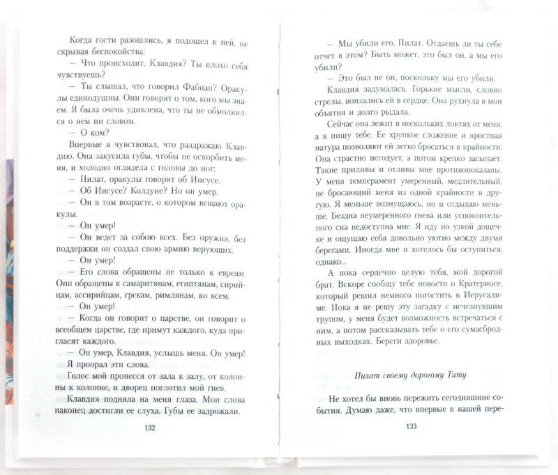 Иллюстрация 1 из 6 для Евангелие от Пилата - Эрик-Эмманюэль Шмитт | Лабиринт - книги. Источник: Лабиринт