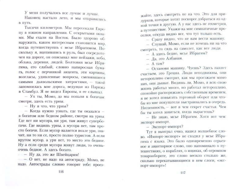 Иллюстрация 1 из 3 для Оскар и Розовая Дама. Мсье Ибрагим и цветы Корана. Дети Ноя - Эрик-Эмманюэль Шмитт | Лабиринт - книги. Источник: Лабиринт
