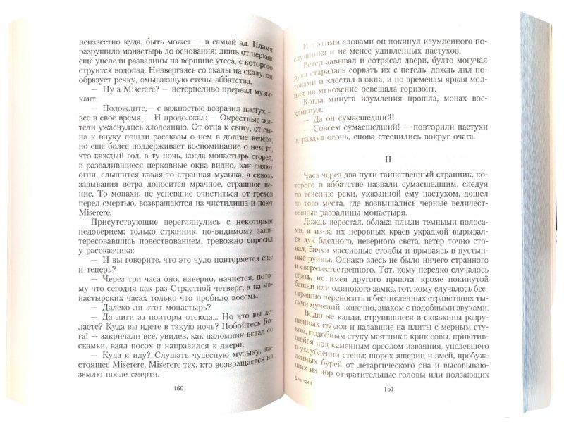 Иллюстрация 1 из 8 для Чертов крест. Испанская мистическая проза XIX-начала XX века - Беккер, Пардо, Валье, Мачадо | Лабиринт - книги. Источник: Лабиринт