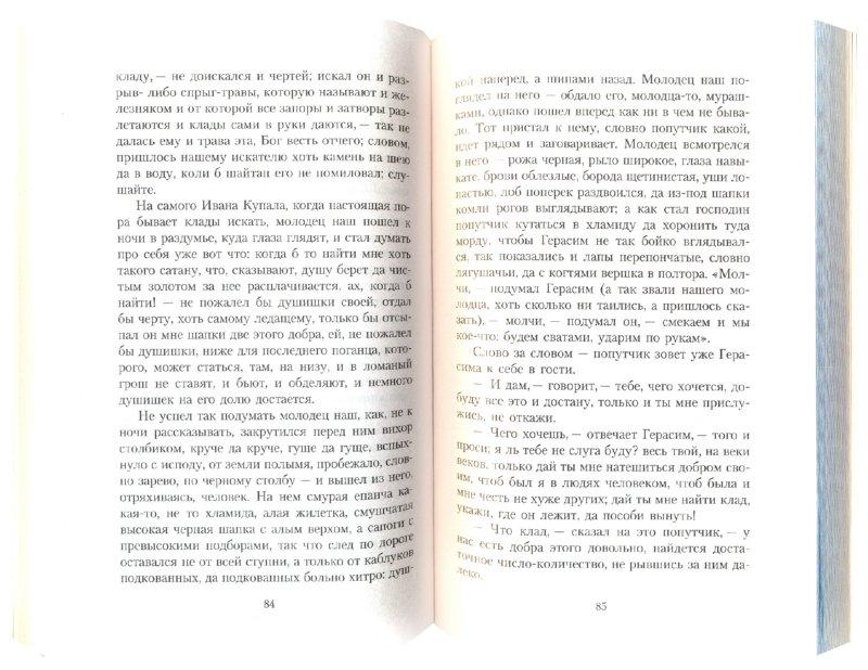 Иллюстрация 1 из 8 для Упырь. Страшные легенды, предания и сказки - Владимир Даль | Лабиринт - книги. Источник: Лабиринт