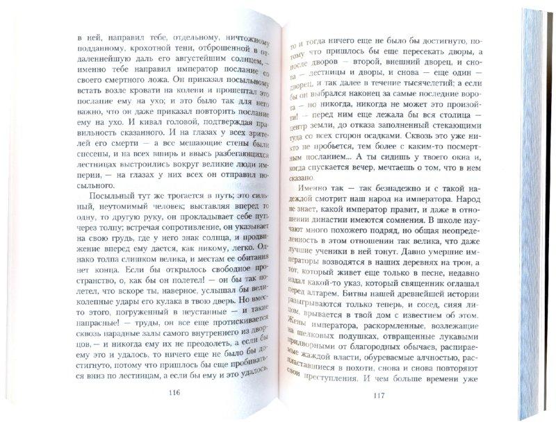 Иллюстрация 1 из 28 для Ангелы не летают - Франц Кафка | Лабиринт - книги. Источник: Лабиринт