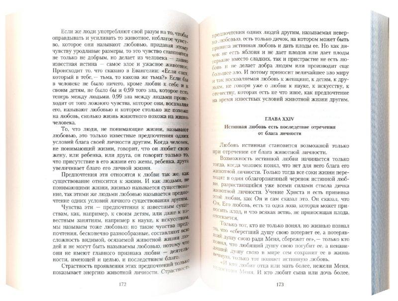Иллюстрация 1 из 7 для Исповедь. О жизни - Лев Толстой | Лабиринт - книги. Источник: Лабиринт