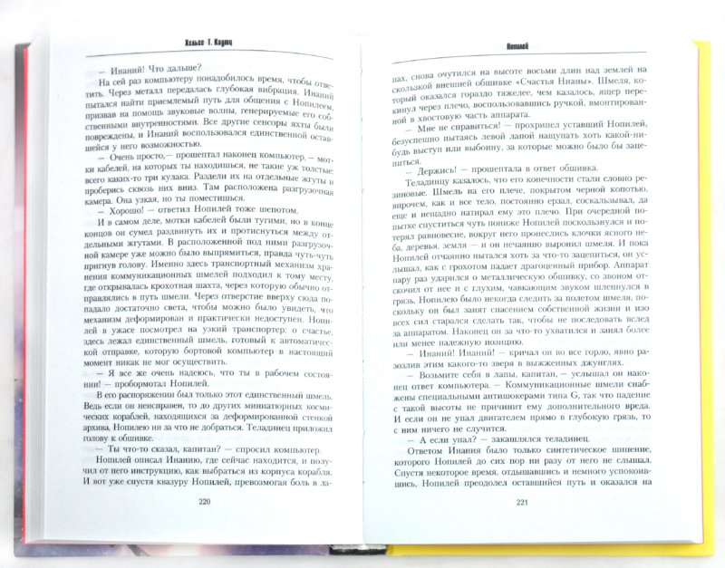 Иллюстрация 1 из 7 для Нопилей - Хельге Каутц   Лабиринт - книги. Источник: Лабиринт
