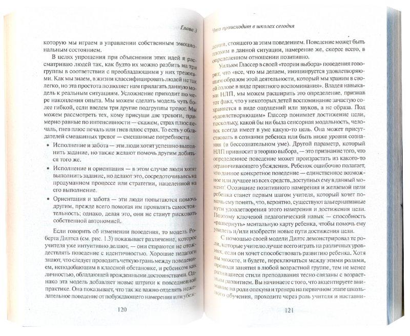 Иллюстрация 1 из 3 для НЛП. Больше, чем гипноз. Настольная книга коммуникатора. Настольная книга любого преподавателя - Терри Махони | Лабиринт - книги. Источник: Лабиринт