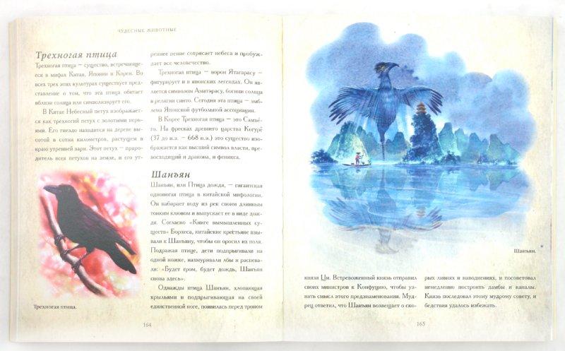 Иллюстрация 1 из 68 для Мифические существа. Все о персонажах мифов, легенд и сказок - Бренда Роузен | Лабиринт - книги. Источник: Лабиринт